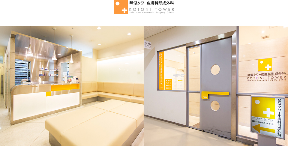 琴似タワー皮膚科形成外科 KOTONI TOWER Skin and Cosmetic Surgery Clinic